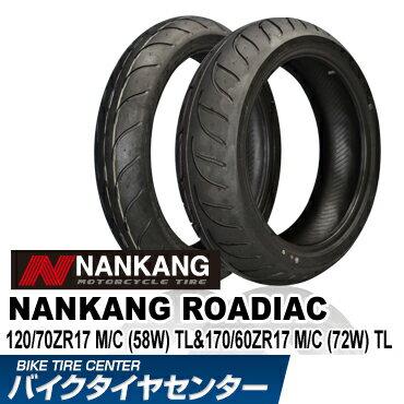 【ナンカン】ローディアック WF-1 120/70 ZR 17 & 170/60 ZR 17 NANKANG ROADIAC 前後セット バイクタイヤセンター