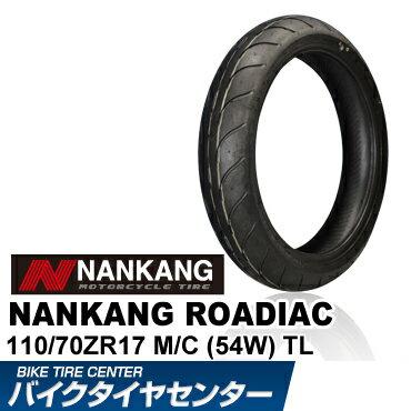 【ナンカン】ローディアック WF-1 110/70 ZR 17 NANKANG ROADIAC フロントタイヤ バイクタイヤセンター