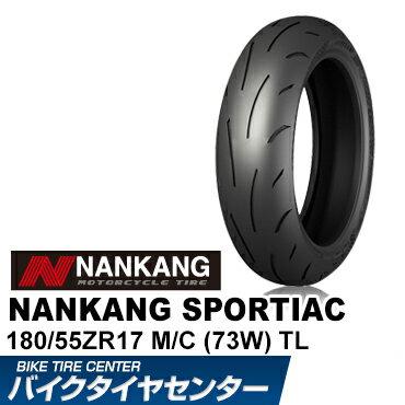 【ナンカン】スポーティアック WF-2 180/55 ZR 17 NANKANG SPORTIAC リアタイヤ バイクタイヤセンター
