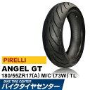 ピレリ エンジェルGT 180/55 ZR17 (A) (73W) TL (ANGEL GT) 重量車用リア