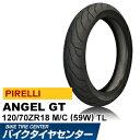 ピレリ エンジェルGT 120/70 ZR18(59W) TL ANGEL GT
