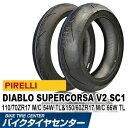 ピレリ ディアブロ スーパーコルサ A SC1 110/70ZR17 M/C 54W TL& V2 SC1 150/60ZR17 M/C 66W TL 【DIA...