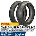 ディアブロ スーパーコルサ V2 SC2 120/70 ZR17 58W TL & 190/55 ZR17 75W TL[タイヤ前後セット]