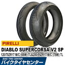ディアブロ スーパーコルサ V2 SP 120/70 ZR17 (60W) TL & 200/55 ZR17 (78W) TL [タイヤ前後セット]