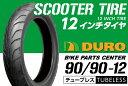 【ダンロップOEM】DUROタイヤ 90/90−12  T/L 1本 Honda・Yamaha・Suzuki純正指定タイヤサイズ □フロント(前) リード110...