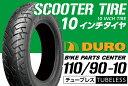 【DURO】110/90-10【HF295】【バイク】【オートバイ】【タイヤ】【高品質】【ダンロップ】【OEM】【デューロ】 バイクタイヤセンター