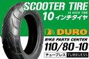 【DURO】110/80-10【DM1092A】【バイク】【オートバイ】【タイヤ】【高品質】【ダンロップ】【OEM】【デューロ】 バイクタイヤセンター