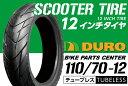 【DURO】110/70-12【HF912A】【バイク】【オートバイ】【タイヤ】【高品質】【ダンロップ】【OEM】【デューロ】 バイクタイヤセンター