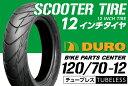 【DURO】120/70-12【HF912A】【バイク】【オートバイ】【タイヤ】【高品質】【ダンロップ】【OEM】【デューロ】 バイクタイヤセンター