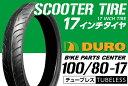 【DURO】100/80-17【DM1060A】【バイク】【オートバイ】【タイヤ】【高品質】【ダンロップ】【OEM】【デューロ】 バイクタイヤセンター