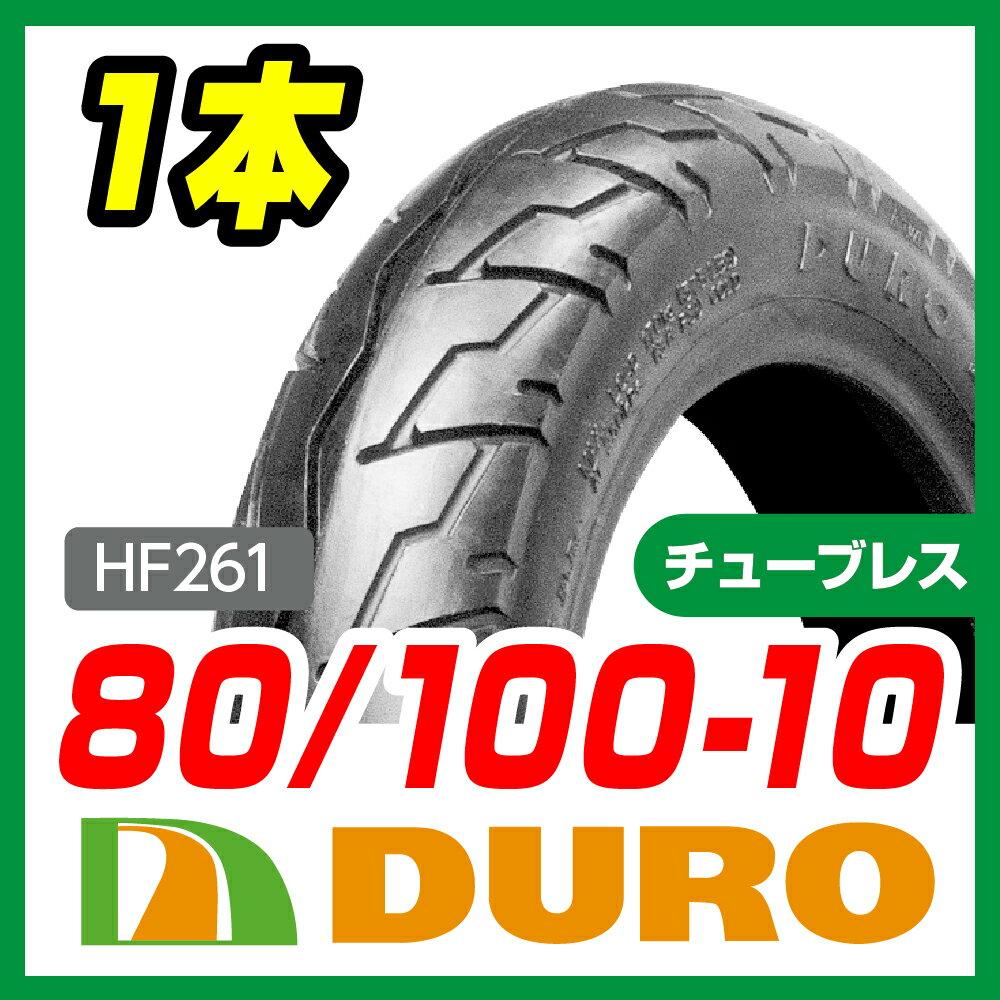 【DURO】80/100-10【HF261】【バイク】【オートバイ】【タイヤ】【高品質】【ダンロップ】【OEM】【デューロ】 バイクタイヤセンター