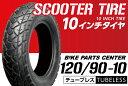 Honda・Yamaha純正指定サイズ 『バイク タイヤ』120/90-10 54J T/L 1本 □ズーマー・VOX・BW'S□ スクーター