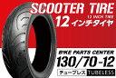 Honda・Yamaha・Suzuki純正指定サイズ 『バイク タイヤ』130/70−12 T/L 1本 □マジェスティ250C・マジェスティ125(コマジェ)...
