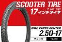 Honda・Yamaha・Suzukiメーカー純正指定サイズ2.50−17  T/T 1本【250-17】□カブ スーパーカブ50(C50/AA01)スーパーカ...