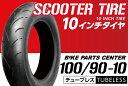 【NBS】100/90-10【バイク】【オートバイ】【タイヤ】【高品質】 バイクタイヤセンター