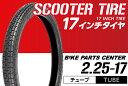 Honda・Yamaha・Suzuki純正指定サイズ バイクタイヤ 2.25-17 リア(後ろ)□スーパーカブ・プレスカブ(C50/AA01) メイト バーディ...