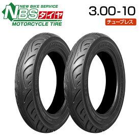 NBS 3.00-10 2本セット バイク オートバイ タイヤ 高品質 バイクタイヤセンター