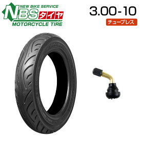 NBS 3.00-10 4PR T/L バイク オートバイ タイヤ 高品質 & エアバルブ曲型1個付き バイクタイヤセンター
