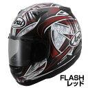 Arai ASTRO-IQ ヘルメット FLASH【レッド】【アライ バイク用 フルフェイスヘルメット アストロIQ フラッシュ 限定カラー】【smtb-k】