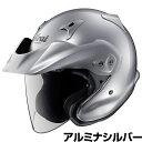 Arai CT-Z ヘルメット【アルミナシルバー】【アライ バイク用 ジェットヘルメット CTZ】