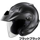 Arai CT-Z ヘルメット【フラットブラック】【アライ バイク用 ジェットヘルメット CTZ】