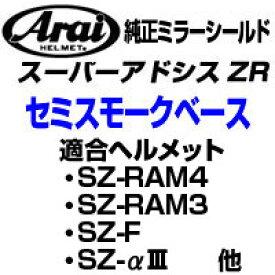 Arai スーパーアドシスZR 純正ミラーシールド【セミスモークベース】【アライ純正シールド】【アライ SZ-RAM4 SZ-RAM3 SZ-F SZ-α3 エスゼット-ラム4 SAZRミラーシールド】