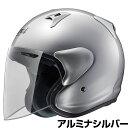 Arai SZ-G ヘルメット【アルミナシルバー】【アライ バイク用 ジェットヘルメット SZG】
