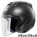 Arai SZ-RAM4 ヘルメット【フラットブラック】【アライ バイク用 ジェットヘルメット SZラム4】