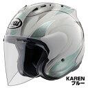 Arai SZ-RAM4 ヘルメット KAREN【ブルー】【アライ バイク用 ジェットヘルメット SZラム4 カレン】【smtb-k】