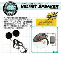 DAMMTRAXヘルメットスピーカー