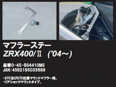 WR's #0-45-BS4410MS ZRX400/II ('04-)【WR'sバトルステップ用】ノーマルマフラー専用マフラーステー