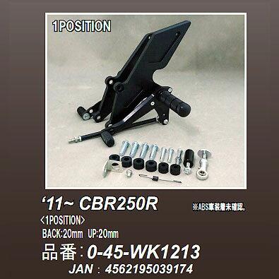 WR's #0-45-WK1213 バトルステップ 【ブラックVer.】CBR250R ('11-'14) ※ABS車 装着不可【ダブルアールズ バックステップ】【smtb-k】