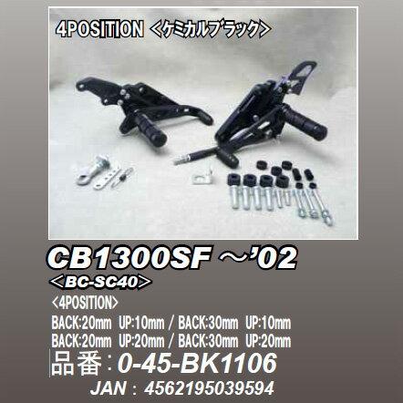 WR's #0-45-BK1106 バトルステップ TYPE-R【ブラックVer.】 CB1300SF(-'02)【ダブルアールズ バックステップ】【smtb-k】