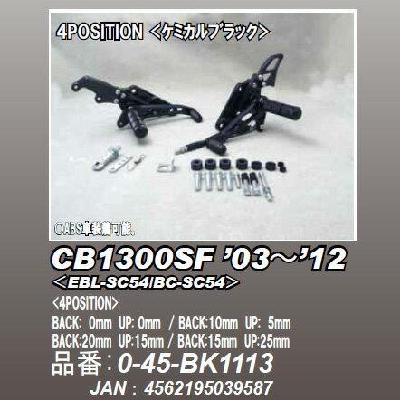 WR's #0-45-BK1113 バトルステップ TYPE-R【ブラックVer.】 CB1300SF/SB/ST('03-'14)※各ABS車 装着可能【ダブルアールズ バックステップ】【smtb-k】