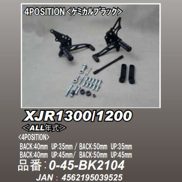 WR's #0-45-BK2104 バトルステップ TYPE-R【ブラックVer.】 XJR1300/1200('-07)【ダブルアールズ バックステップ】【smtb-k】