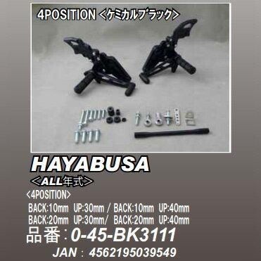 WR's #0-45-BK3111 バトルステップ TYPE-R【ブラックVer.】 GSX1300R隼(-'12)※ABS車不可【ダブルアールズ バックステップ】【smtb-k】