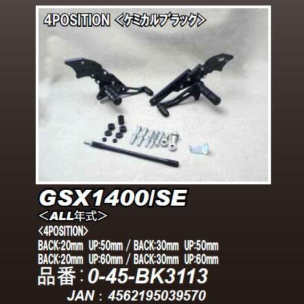 WR's #0-45-BK3113 バトルステップ TYPE-R【ブラックVer.】 GSX1400/SE 【ダブルアールズ バックステップ】【smtb-k】
