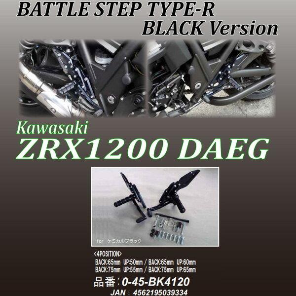 WR's #0-45-BK4120 バトルステップ TYPE-R【ブラックVer.】 ZRX1200 DAEG('09-'12)【ダブルアールズ バックステップ】【smtb-k】