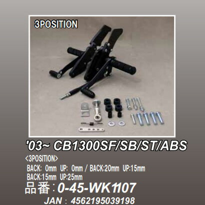 WR's #0-45-WK1107 バトルステップ【ブラックVer.】 CB1300SF/SB/ST('03-'14) ※各ABS車 装着可能【ダブルアールズ バックステップ】【smtb-k】