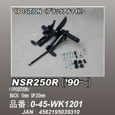 WR's #0-45-WK1201 バトルステップ【ブラックVer.】 NSR250R('90-)【ダブルアールズ バックステップ】【smtb-k】