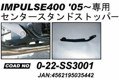 ZNIC #0-22-SS3001 センタースタンドストッパー IMPULSE400('05年式以降-)【ジニック】