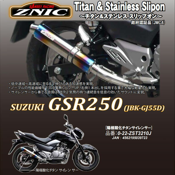 ZNIC #0-22-ZST3210J チタンサイレンサーリアエキゾースト 政府認証(JMCA) GSR250【ジニック】