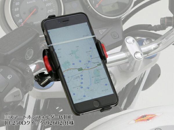 DAYTONA #92602 スマートフォンホルダーWIDE IH-250D クイックタイプ 【スマホホルダー】