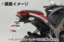 DAYTONA #74699 フェンダーレスキット 【車検対応LEDライセンスランプ付属】【リフレクター付属】Ninja1000('11-'13)・Z1000(...