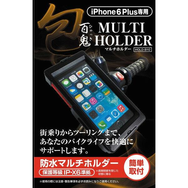 百鬼 #HOLD-B10 マルチホルダー 包 iPhone6 プラス専用【スマホホルダー】
