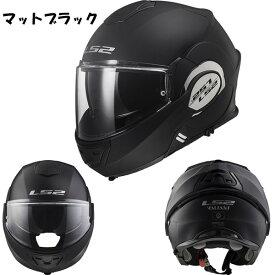 LS2 ヘルメット VALIANT マットブラック 【エルエスツー バリアント】【smtb-k】
