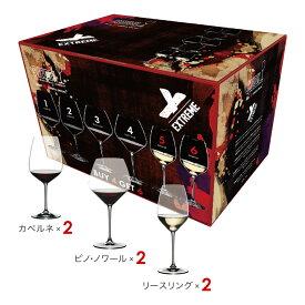 【リーデル公式】<エクストリーム> バリューパック BUY4 GET6(6個入)7441/66【ラッピング無料】RIEDEL ワイングラス Cabernet カベルネ ピノ・ノワール リースリング セット まとめ買い 新築祝い 開店祝い