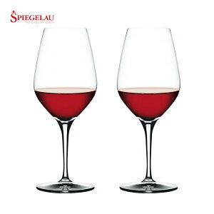 【シュピゲラウ公式】<オーセンティス> レッドワイン(2個入)4400161【ラッピング無料】SPIEGELAU ペア ギフト ブライダル クリスマス 贈り物 プレゼント 赤ワイン 結婚祝い
