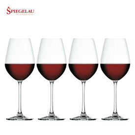 【シュピゲラウ公式】<サルーテ> レッド・ワイン(4個入)4720171【ラッピング無料】SPIEGELAU 赤ワイン まとめ買い パーティーセット 新築祝い 開店祝い 引越祝い