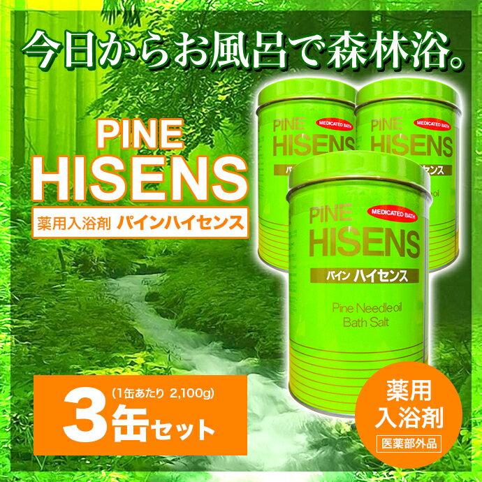 【エントリーでポイント最大13倍】【送料無料】 高陽社 パインハイセンス 2100g(2.1kg) 3缶セット 入浴剤